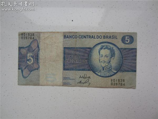早期巴西5元