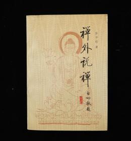 """著名哲学家、散文家、""""燕园三老""""之一 张中行 签赠本《禅外说禅》平装一册(1991年黑龙江人民出版社初版)HXTX314668"""