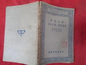 民国少见名著平装书《阿当贝特》民国23年,1册全,英汉对照,王云五,商务印书馆,32开,厚0.8cm,品好如图。