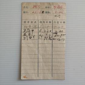 著名画家吴冠中 刘西兰 等人亲笔签名 卡片一枚