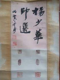 著名书法家篆刻家杨少华篆刻作品印拓