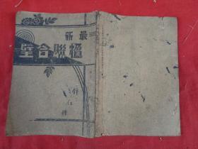 民国平装书《最新-----楹联合璧》民国32年,1册全,吴国珍编,品好如图。
