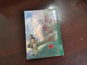 老武侠小说 黄易 乌金血剑