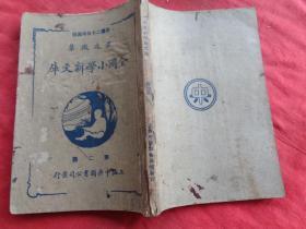 民国平装书《全国小学新文库》民国25年,1册全(第2册),上海中央图书公司,品好如图。