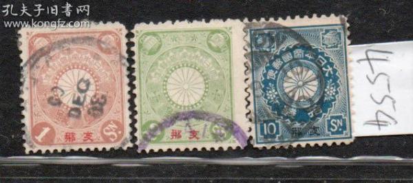 (4554)日本在华客邮菊切手加支那1钱.2钱10钱信销