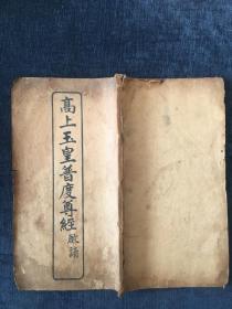 0611 民国双色石印本 《高上玉皇普度尊经启请》带配图一册全。孔网唯一的版本,品相也不错。