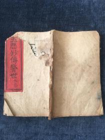 0614 光绪木刻本 《玉历钞传警世》 前有序言 有多个独立的内容 完整一册全