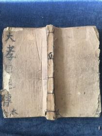 0616 民国年木刻本 《大孝目连传》 上下卷很厚的一册,内容完整不掉页