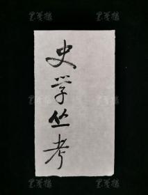 同一来源:国学大师、原西泠印社社长 启功 为柴-德-赓毛笔题签《史学丛考》一页HXTX314389