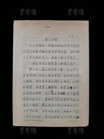 著名历史学家、曾任中国社科院历史研究所所长 林甘泉 1983年手稿《学习小结》一份6页HXTX315198