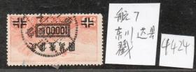(4424)航7-1万/30分销东川达县卅七年八月戳