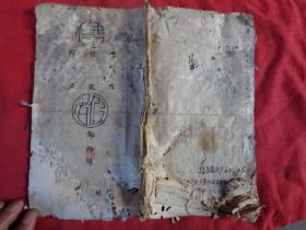 手抄本《某哥尊在自春间》清,1册,40面,长23cm13cm,品如图。