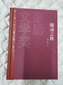 刘玉民《骚动之秋》红茅版一印,近十品。