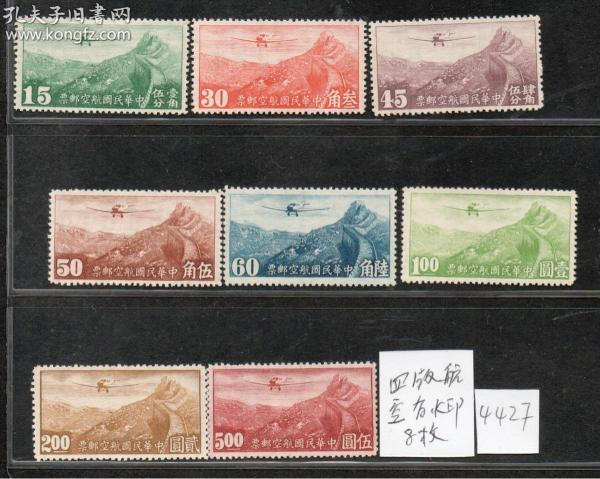 (4427)航4香港版航空有水印新8枚不同