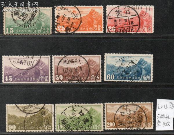 (4428)航3北平三版航空票信销9枚不同