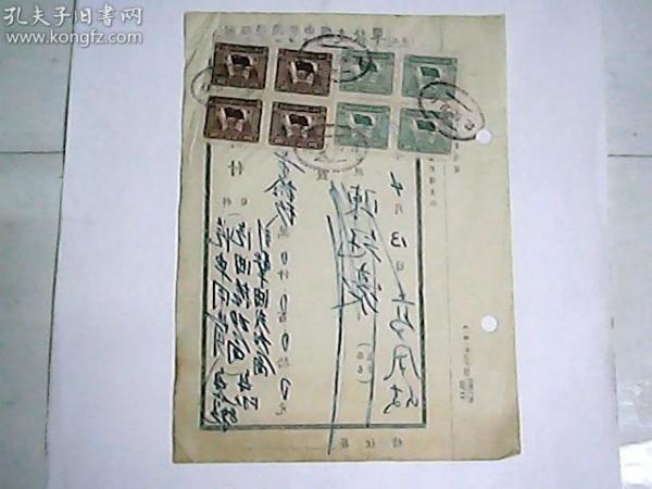 第一套税票八枚带原票据