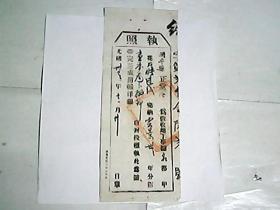 """光緒三十三年""""執照"""" / 開平縣  """"捐輸洋銀"""""""
