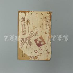 侯-光-炯旧藏:民国十二年(1923)农商部编辑处刊行《实业浅说》第271期 一册 HXTX314226