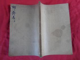 品好线装书《详注聊斋志异图脉》清,1厚册(卷5----8),天宝书局,大量插图,品好如图。