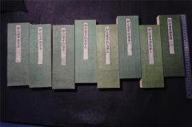 清末  和刻【古佛经】《妙法莲华经》经折8帖8卷全。 法华经,经折,大开本。(每册封二封三洒金)