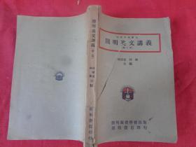 民国平装书《开明英文讲义》民国28年,1厚册(第2册),英汉对照,林语堂等,开明书店,品好如图。