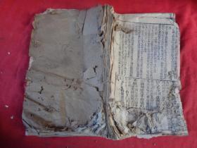 木刻本《书经》清,1厚册(卷4---5),大开本,品如图。