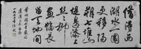 同一上款:著名书法家、当代行楷第一人 任政 1977年 致卢-汉 书法作品叶剑英《游七星岩诗》一幅(纸本软片,画心约3.2平尺,钤印:任政印信、风华正茂)HXTX315025