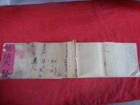 清朝空白本一册,筒子页36面,长14cm30cm,品好如图。