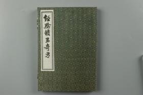 1995年中医古籍出版社出版 明·艾应期撰《经验积玉奇方》一函线装二册全 HXTX314413