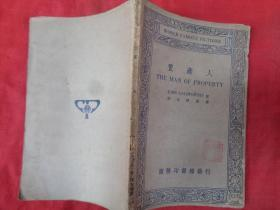 民国少见名著平装书《置产人》民国23年,1册全,英汉对照,王云五,商务印书馆,32开,厚0.8cm,品好如图。