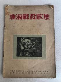 解放战争红色期刊——1949年初版《淮海战役歌集》一册全。封面为木刻版画