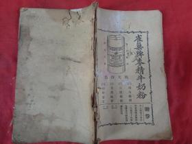 民国期刊《红玫瑰》民国,1册,32开,厚0.6cm,品如图.。