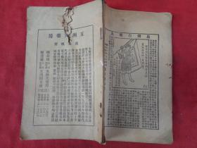 民国期刊《红玫瑰》.民国,1册,32开,厚0.6cm,品如图。