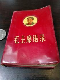 文革红宝书《毛主席语录》总政