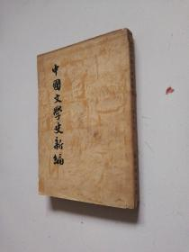 民国36年全一册《中国文学史新编》品佳如图