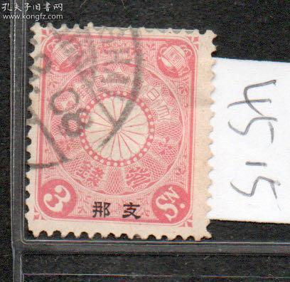 (4515)日本在华客邮菊切手加支那3分信销