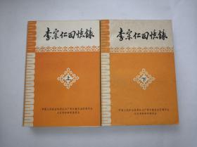 【李宗仁回忆录上下册】200622