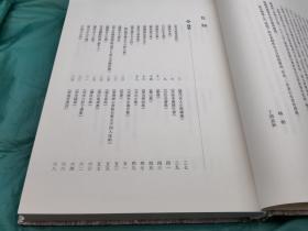 清末民国时期古籍重要版本图录 》张元济图书馆馆藏清末民国商务印书馆,这本书丛张元济图书馆选取1870余种,包括线装 平装精装,每一选取书都附有详细图书馆专业解析,通篇图版,西泠印社2017年版,九五成新,精装版,286页,此书是民国文史文献 1949年之前线装书收藏的最佳参考资料