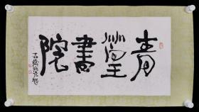 """青-篁-书-院旧藏:著名书画家、美术评论家、""""新文人画""""代表人物之一 谢春彦 丁丑年(1997)书法作品《青篁书院》一幅(纸本镜心,画心约2.3平尺,钤印:谢、春彦)HXTX315046"""