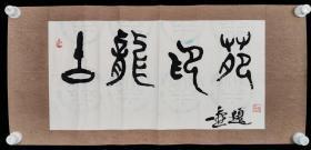 青-篁-书-院旧藏: 著名书法家、上海书协理事 金小萍(一壶) 书法作品《古龙印苑》一幅(纸本镜心,画心约1.8平尺,钤印:一壶斋)HXTX315063