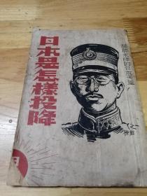 1945年10月《日本是怎样投降》封面天皇   抗战胜利重要文献  投降签字仪式等 有两张蒋主席像