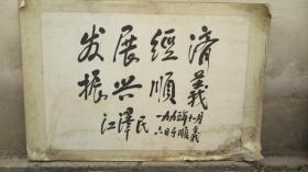 1995年毛笔书法作品一幅(印刷品)尺寸100*68厘米