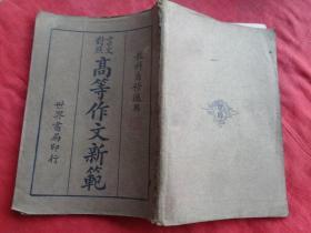 民国平装书《高等作文新范》民国,1册全(第2册),世界书局。品好如图。
