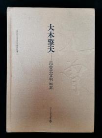 著名书画家、诗人、学者 范曾2014年毛笔签名本《大木擎天--范曾艺文书画集》精装一册( 2014年 北京大学出版社初版一印,钤印:江东范曾)HXTX314857