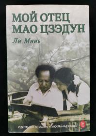 毛泽民烈士之子毛远新的女儿 李莉2004年签赠本《我的父亲毛泽东(俄文版)》平装一册(2004年外文出版社初版)HXTX315671