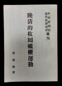 中研院资深学者 李恩涵1983年签赠本《晚清的收回矿权运动》平装一册(1978年 中央研究院近代史研究所出版)HXTX315270