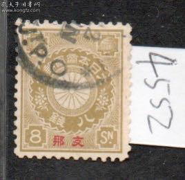 (4552)日本在华客邮菊切手加支那8分信销