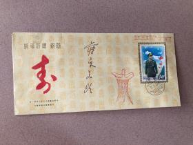 中华民国台湾蒋介石寿辰纪念首日封,纪念封,带宋美龄签名封,拍品来自美国西雅图,带证书。