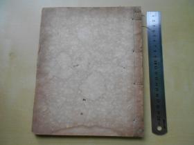 """老纸头【民国,玉扣纸""""大森号""""账本(筒子页,100面空白)】尺寸:23.4×19cm"""