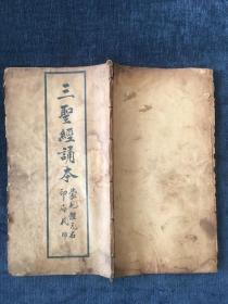 0610 很少见的版本 民国石印本  《三圣经诵本》 内容完整一册全